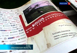 В Ивановской области открывается кинофестиваль