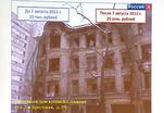 Штрафы как способ спасти памятники архитектуры