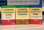 В России отмечается день словарей