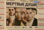 Кирилл Серебренников оживил