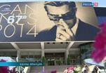 Стартует 67-й Международный Каннский фестиваль