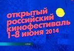 Эфир от 02.06.2014 (10:00)