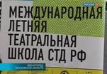 В Звенигороде открылась летняя театральная школа