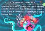 Эфир от 06.08.2014 (19:00)