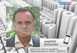 Андрей Бусыгин уволен с должности директора музея-усадьбы