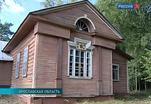 В Переславском районе появится Дом-музей Константина Коровина