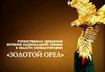 Эфир от 25.01.2013 (19:30)