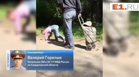 В Екатеринбурге бабушка выгуливала маленькую внучку на поводке