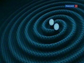 Ученые зафиксировали сигнал гравитационных волн