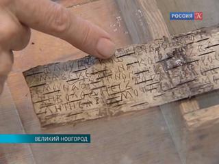 День бересты отметят в Великом Новгороде