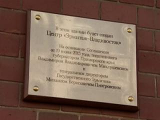 Эрмитаж открывает филиал в столице Приморского края