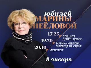 Юбилей Марины Неёловой