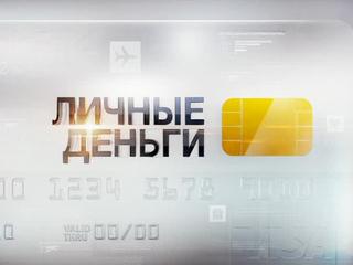 личные деньги россия 24 все выпуски