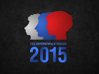 Запущен сайт, посвященный Году литературы в России