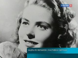 Ингрид Бергман стала лицом 68-го Каннского кинофестиваля
