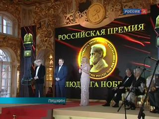 В Екатерининском дворце вручили Нобелевскую премию