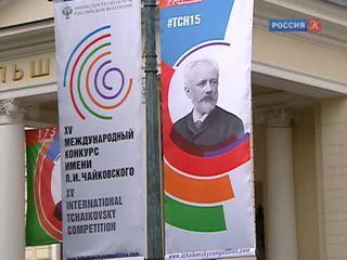 Закрытие XV Международного конкурса имени П.И.Чайковского. Прямая трансляция