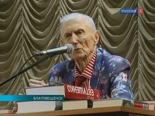Евгений Евтушенко впервые выступил в Благовещенске