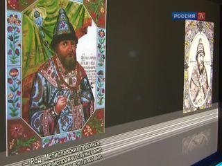 В Коломенском работает выставка, посвященная Ивану Грозному и Алексею Тишайшему