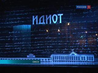 В Омском музыкальном театре поставили балет