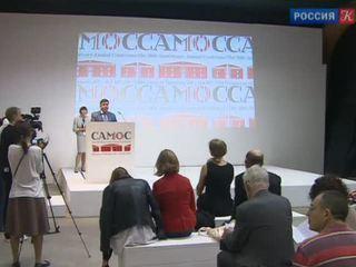 Музей Москвы на два дня стал центром притяжения специалистов по музейному делу