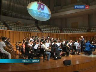Концерт российско-китайского молодежного оркестра состоялся в Пекине