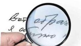 Смертельный автограф