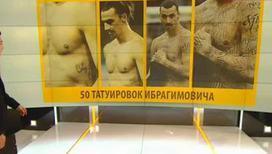 Ибрагимович сделал 50 татуировок в поддержку голодающих