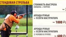 Спорт для неспортсменов. Стендовая стрельба