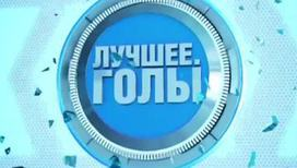 КХЛ. Топ-5 лучших голов