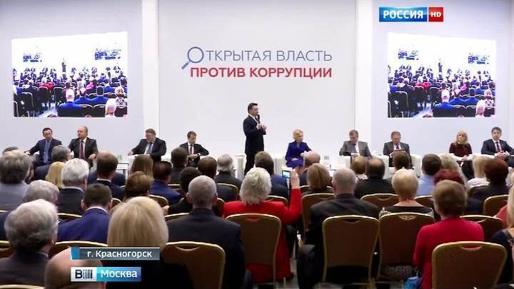 В Красногорске стартовал форум «Открытая власть против коррупции»