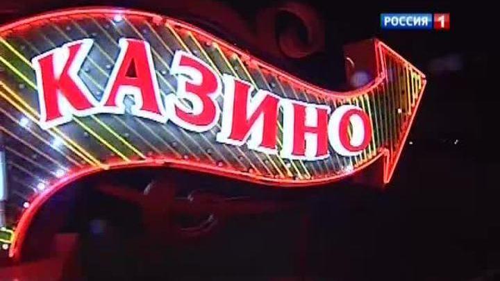 легально ли играть в интернет казино в россии