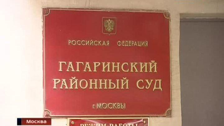 Гагаринский суд выбирает меру