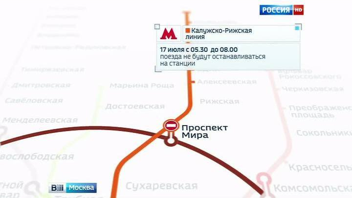 "на станции ""Проспект Мира"""