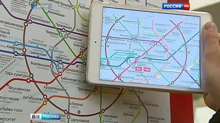 В московском метро появятся